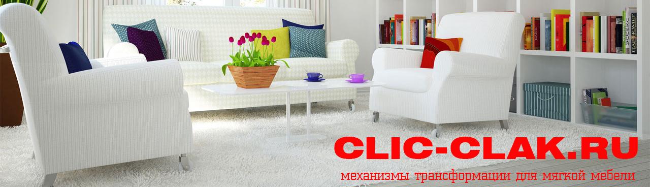 CLIC-CLAK.RU - новый взгляд на мебель!