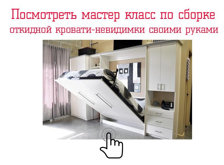 купить механизм для шкаф кровати откидная кровать-невидимка