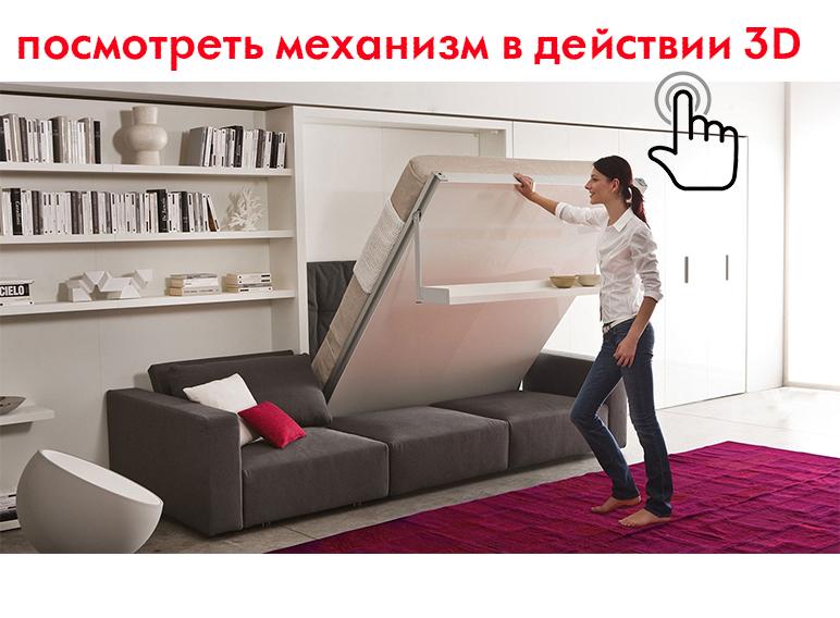 купить шкаф-кровать невидимка в купе смартбед