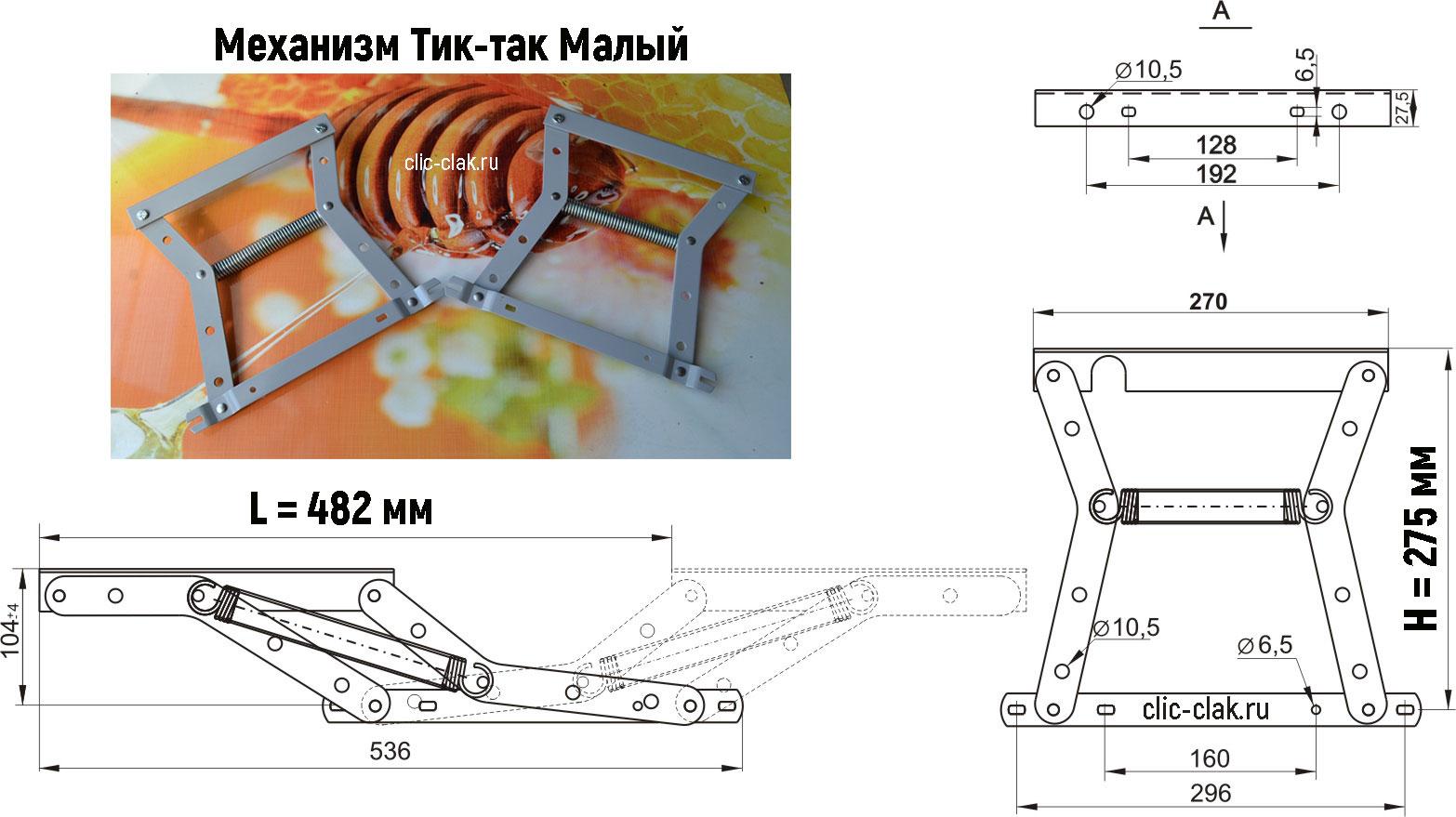 Купить механизм трансформации дивана Тик-так малый низкий 402, МТСМ-24, 579, 343