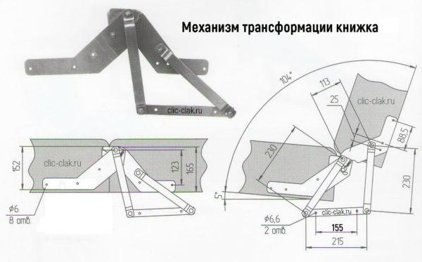 Купить механизм замок трансформации для дивана книжка ФРМЗ 217