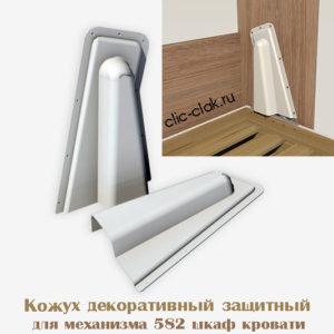 Купить кожух декоративный защитный для механизма 582 шкаф откидной кровати невидимки защита газлифтов