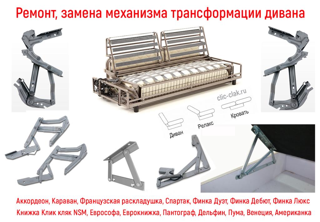 Ремонт диванов кроватей Казань на дому , перетяжка мебели в Казани, купить механизм для дивана клик кляк икеа бединге