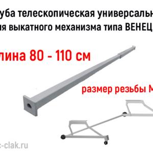Купить в 594/03 Универсальная телескопическая штанга cинхронизатор труба для выкатного механизма Венеция 549. Труба телескоп. Венеция L800-1100 цена фото