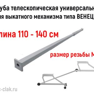 Купить в 594/02 Универсальная телескопическая штанга cинхронизатор труба для выкатного механизма Венеция 549. Труба телескоп. Венеция L1100-1400 цена фото