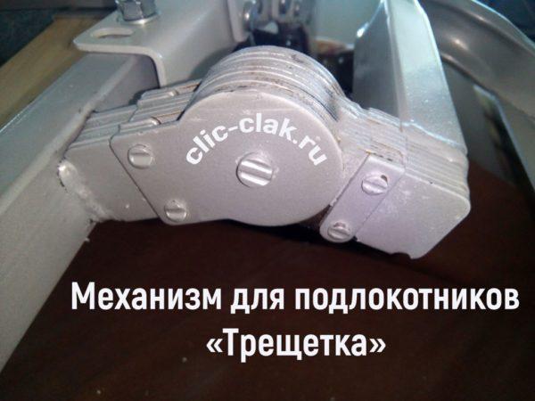 Купить механизм для подлокотников дивана трещетка трещотка 5 положений клик кляк клак фото размеры стоимость ремонт своими руками