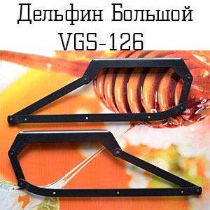 Купить механизм 513 Дельфин Большой VGS ФРМЗ 126 Трапеция 194 ОЗМФ Комкор Дельфин РП полим