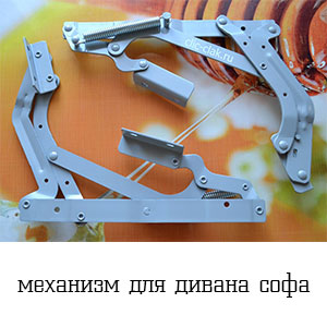 Купить механизм для дивана софа 3015 Sedac Meral СЕДАК-МЕРАЛ виа феррата Замок 3015 VF NEXT